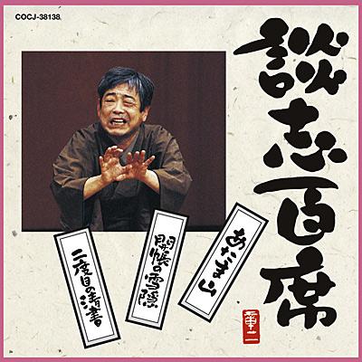 【談志百席】あたま山/開帳の雪隠/二度目の清書