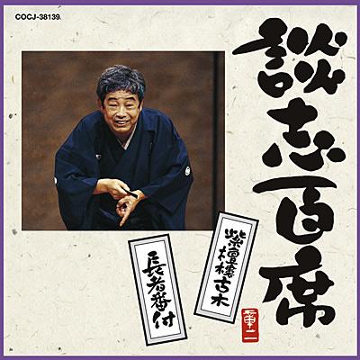 【談志百席】紫檀樓古木/長者番付