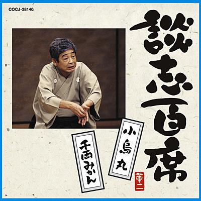 【談志百席】小烏丸/千両みかん