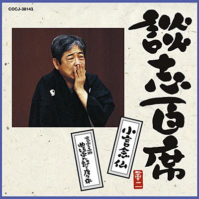 【談志百席】小言念仏/寛永三馬術 曲垣平九郎と度々平