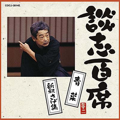 【談志百席】青菜/新釈さげ集