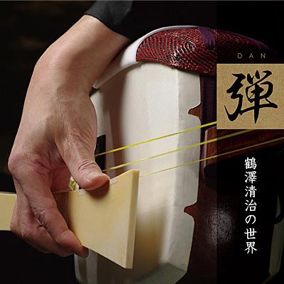弾 鶴澤清治の世界