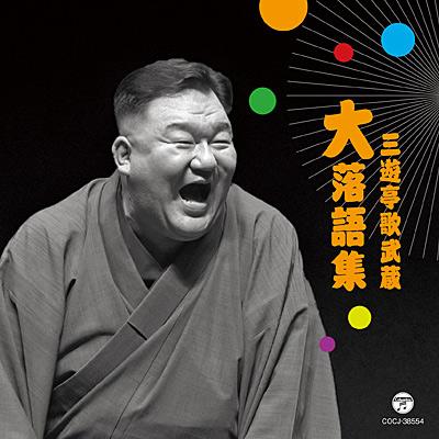 三遊亭歌武蔵 大落語集 壼算/死神
