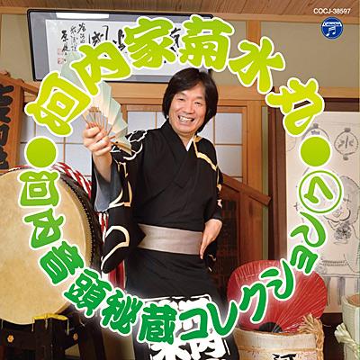 河内家菊水丸 河内音頭秘蔵コレクション(7)