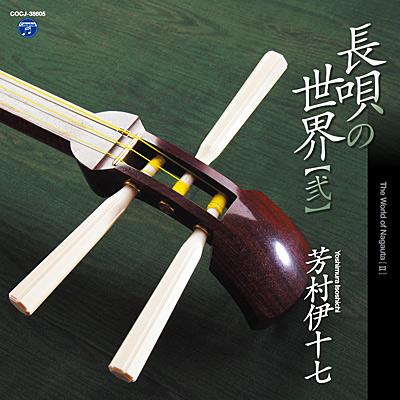 長唄の世界【弐】 芳村伊十七