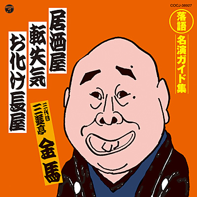 落語名演ガイド集 居酒屋/転失気/お化け長屋