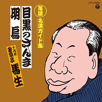 落語名演ガイド集 目黒のさんま/明烏