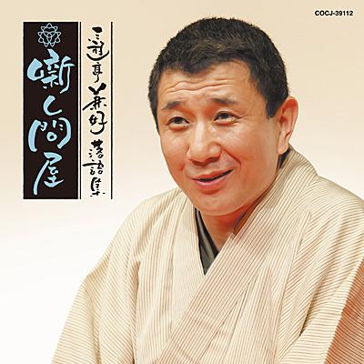 三遊亭兼好落語集 噺し問屋 悋気の独楽/陸奥間違い