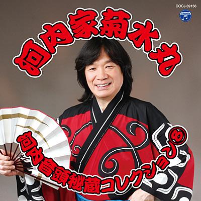 河内家菊水丸 河内音頭秘蔵コレクション(8)