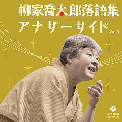 柳家喬太郎落語集 アナザーサイド Vol.5