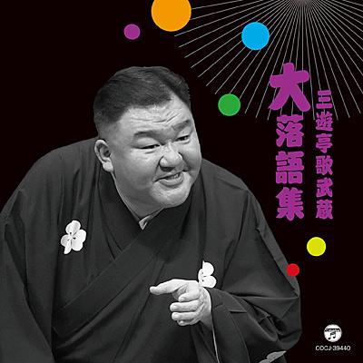 三遊亭歌武蔵 大落語集 天災/お菊の皿