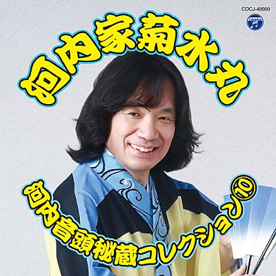 河内家菊水丸 河内音頭秘蔵コレクション(10)