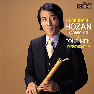 SHAKUHACHI:HOZAN YAMAMOTO vs FOUR MEN〔UHQCD〕