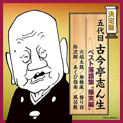 """決定盤 五代目古今亭志ん生 ベスト落語集""""爆笑編"""""""