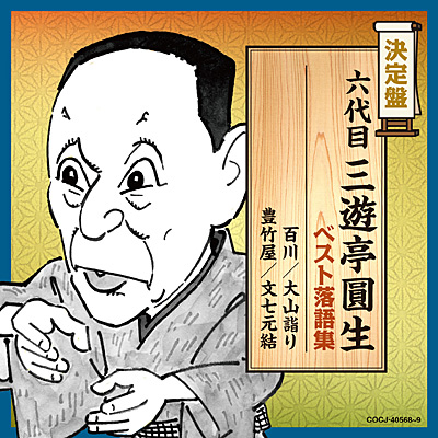 決定盤 六代目 三遊亭圓生 ベスト落語集