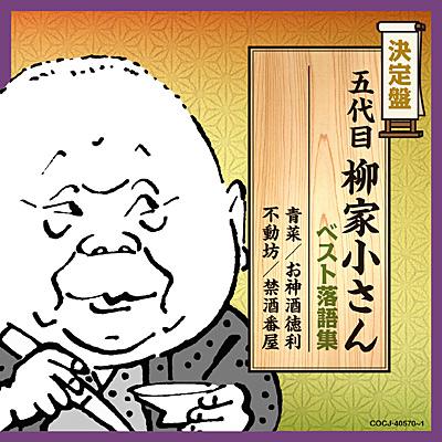 決定盤 五代目 柳家小さん ベスト落語集