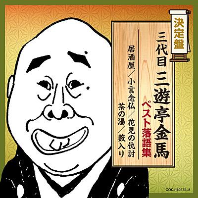 決定盤 三代目 三遊亭金馬 ベスト落語集