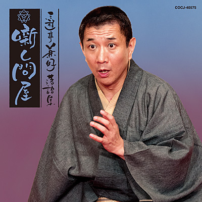 三遊亭兼好落語集 噺し問屋 鈴ヶ森/お化け長屋