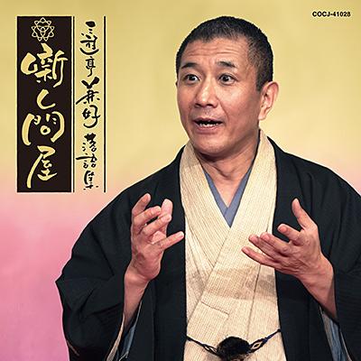 三遊亭兼好落語集 噺し問屋 七段目/お菊の皿
