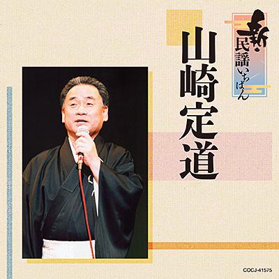 新・民謡いちばん/山崎定道