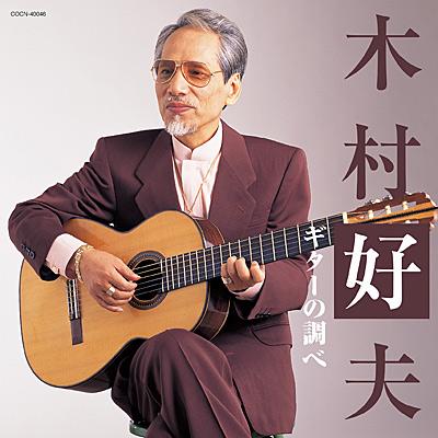 ザ・ベスト 木村好夫 ギターの調べ
