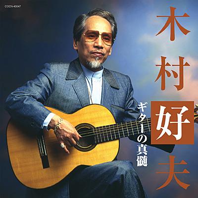 ザ・ベスト 木村好夫 ギターの真髄