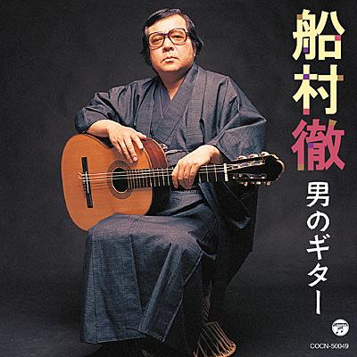 ザ・ベスト 船村徹 男のギター