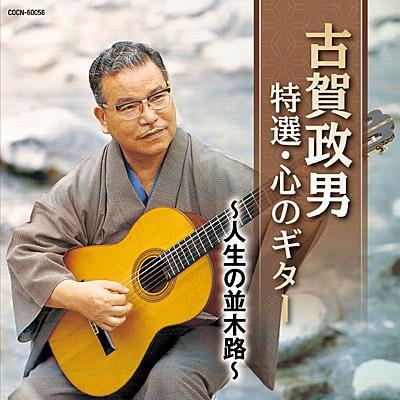 古賀政男 特選・心のギター ~人生の並木路~