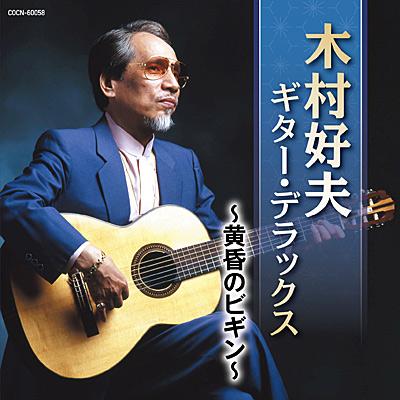 木村好夫 ギター・デラックス ~黄昏のビギン~