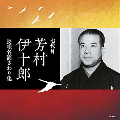 ザ・ベスト 七代目芳村伊十郎 長唄名演さわり集