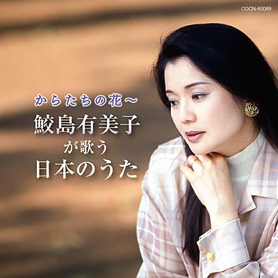 ザ・ベスト からたちの花 〜鮫島有美子が歌う日本のうた