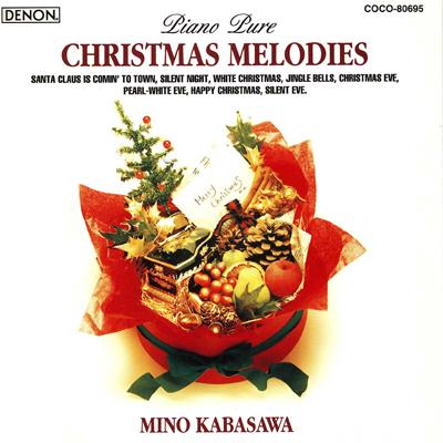 クリスマス・メロディーズ