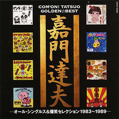 嘉門達夫 ゴールデン☆ベスト オール・シングルス&爆笑セレクション1983〜1989