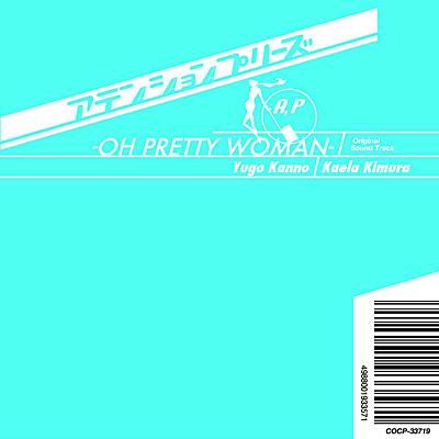 アテンションプリーズ・サウンドトラック-OH PRETTY WOMAN-