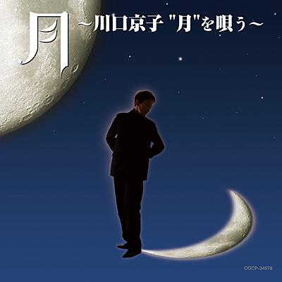 """月〜川口京子""""月""""を唄う〜"""