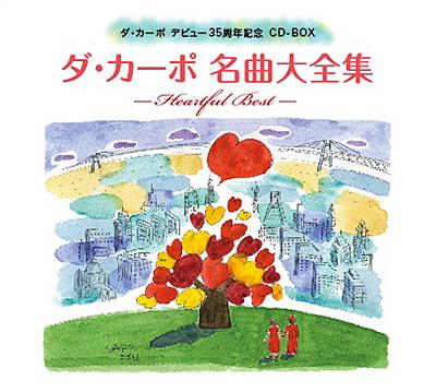 ダ・カーポ 名曲大全集 〜HEARTFUL BEST〜