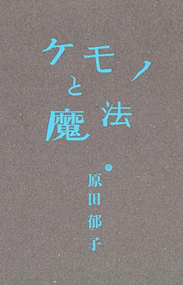 ケモノと魔法【初回限定盤】