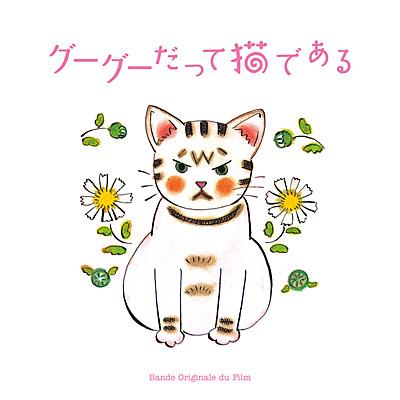 「グーグーだって猫である」オリジナル・サウンドトラック