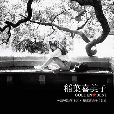 稲葉喜美子 ゴールデン☆ベスト 〜語り継がれる天才 稲葉喜美子の世界