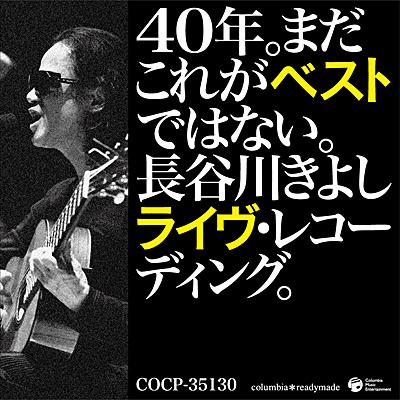 デビュー40周年記念アルバム<br>40年。まだこれがベストではない。〜長谷川きよし ライヴ・レコーディング。〜