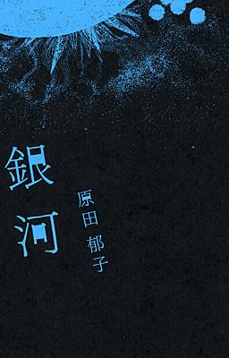 銀河【初回限定盤】