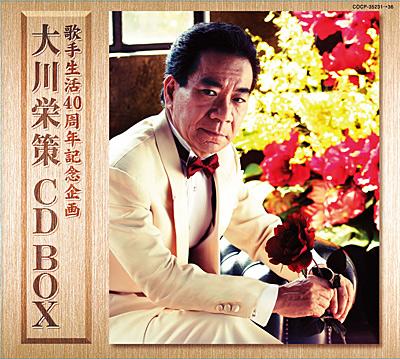 歌手生活40周年記念企画 大川栄策 CD BOX