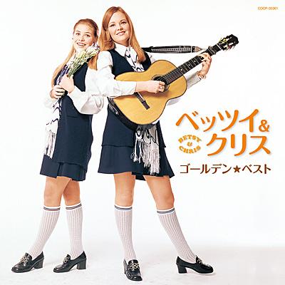ベッツイ&クリス ゴールデン☆ベスト