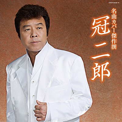 名曲カバー傑作撰
