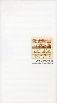 細野晴臣の歌謡曲〜20世紀BOX -細野晴臣提供楽曲集-