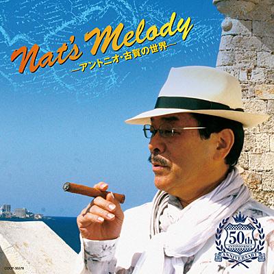 Nat's Melody−アントニオ古賀の世界−