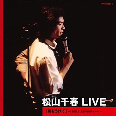松山千春 LIVE「風をうけて」<br>〜1980.9 東京・NHKホール〜