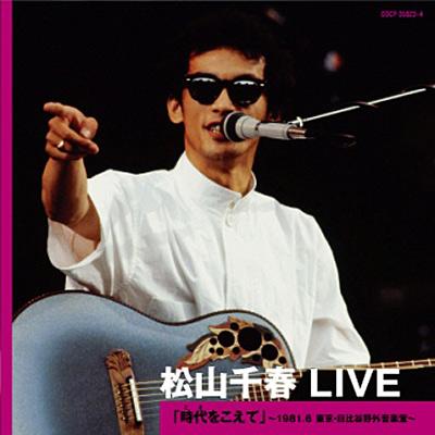 松山千春 LIVE「時代(とき)をこえて」<br>〜1981.6 東京・日比谷野外音楽堂〜