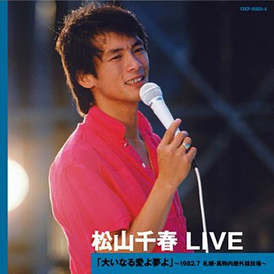 松山千春 LIVE「大いなる愛よ夢よ」<br>〜1982.7 札幌・真駒内屋外競技場〜