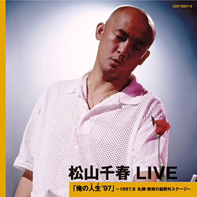 松山千春 LIVE「俺の人生(たび)'97」<br>〜1997.8 札幌・芸術の森野外ステージ〜